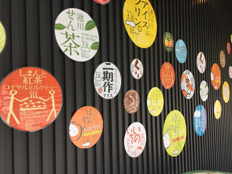 いの町にある「高知アイス売店」が美味しい、お洒落、自然豊かで言うことなし!