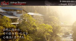 """【家族や仲間とくつろげる】ゆっくりとした時間が流れる山奥のホテル""""オーベルジュ土佐山"""""""