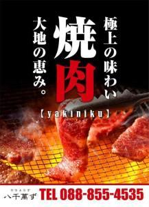 海鮮焼きの「八千萬ず(やちよろず)」で最新ロースターで焼く「焼肉」が新しく始まったので、堪能してきたよ!