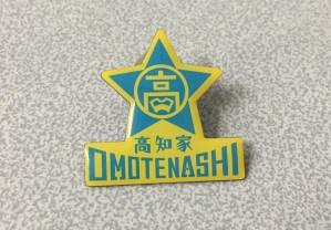 県おもてなし課の「OMOTENASHI STAR ピンバッジ」を手に入れた!【高知家】