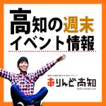 【週末情報】今週末は三連休!高知県イベント情報!【木曜更新】