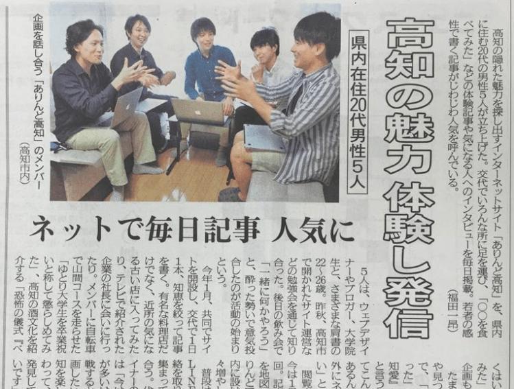 【速報】本日、ありんど高知が高知新聞に掲載されました!!
