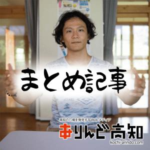 バカなことから真面目なことまで!「ありんど高知」を知らない人向けオススメ記事5選!