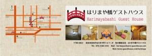 【観光・旅行者必見】高知のはりまや橋近くにゲストハウスができたそうですよ!