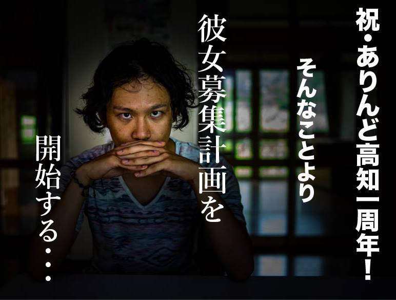 ありんど高知も今日で1周年!!そんなことより彼女が欲しい!矢野くんリスペクトでブログで彼女募集してみます!