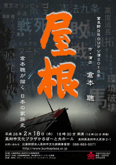 倉本聰による作・脚本、富良野GROUP公演「屋根」高知公演が2月18日にあります!【かるぽーと】