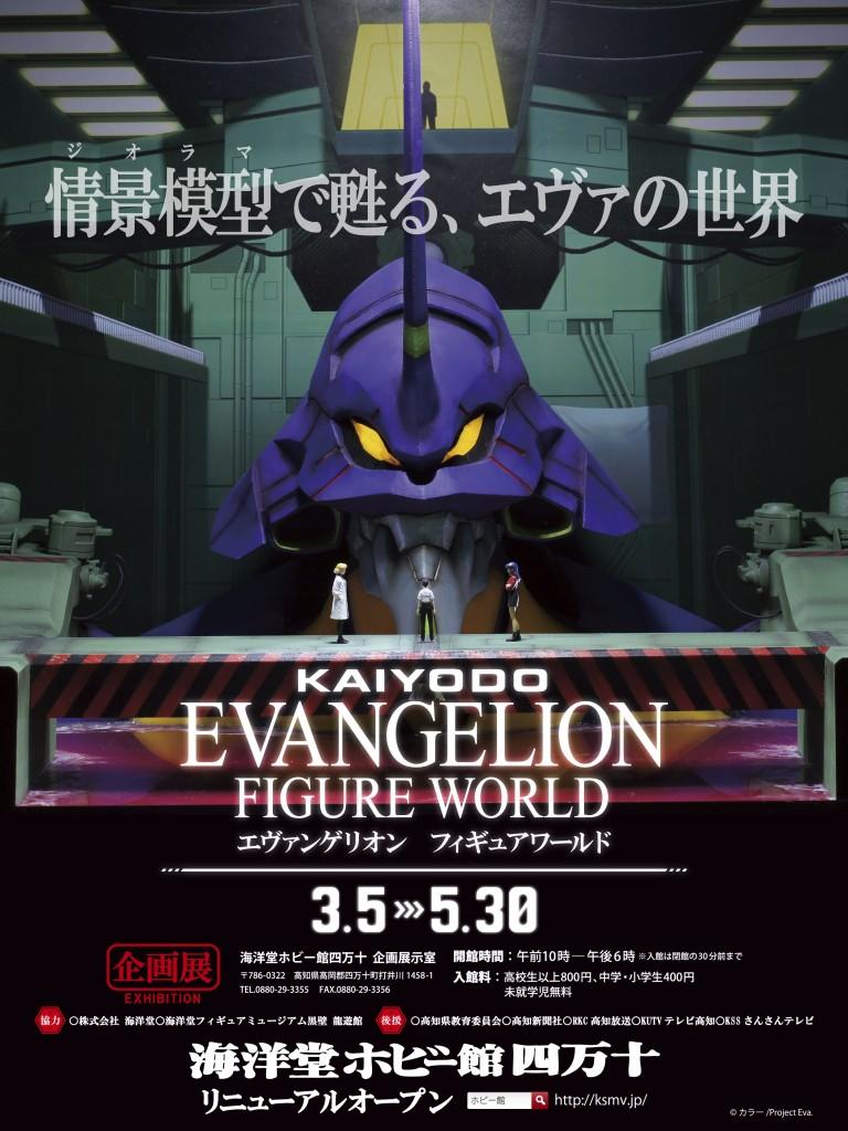 2016evaex-01-01-768x1024