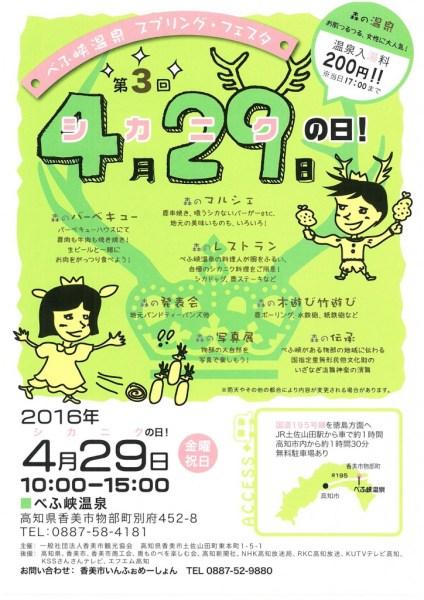 【GW 4/29】香美市で行われる「シカニクの日」が楽しそう!!