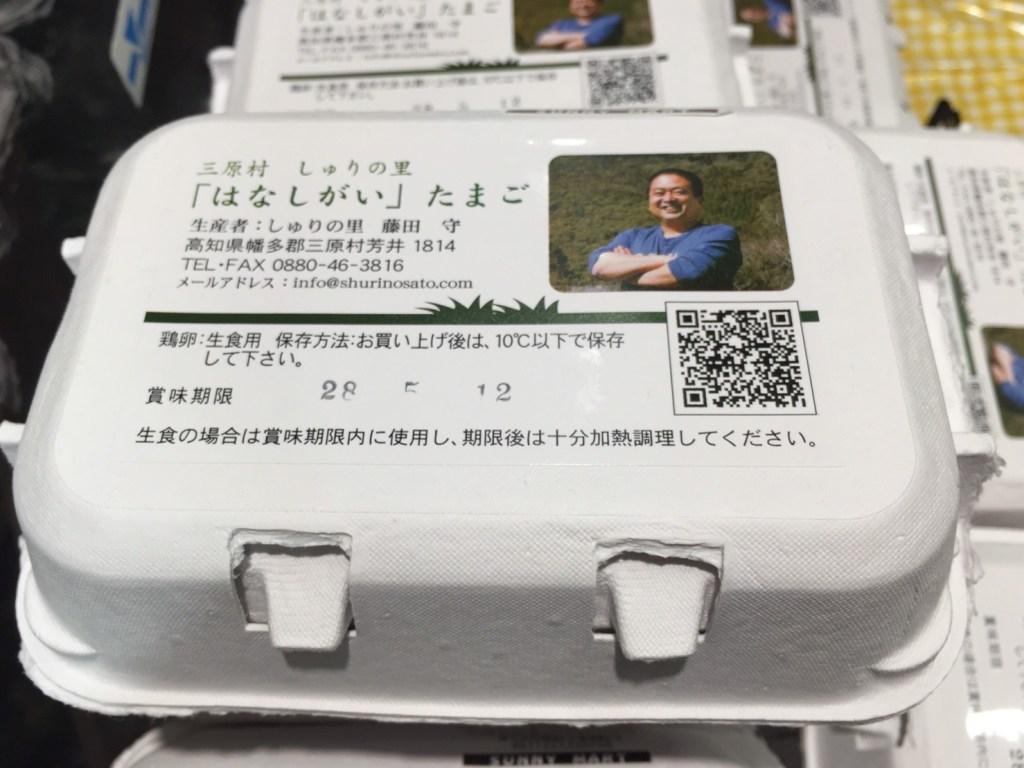 三原村 しゅりの里「はなしがい」たまごで、たまごがけご飯を食べてみた!