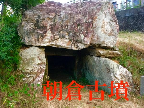 高知市に古墳があるって知ってました?「朝倉古墳」に行ってきたよ!