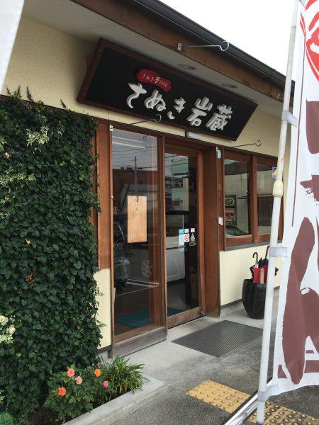 【さぬきの夢2009】多彩なメニューが魅力!高知市桟橋通にあるうどん屋「さぬき岩蔵」に行ってきた。【ブランド小麦】
