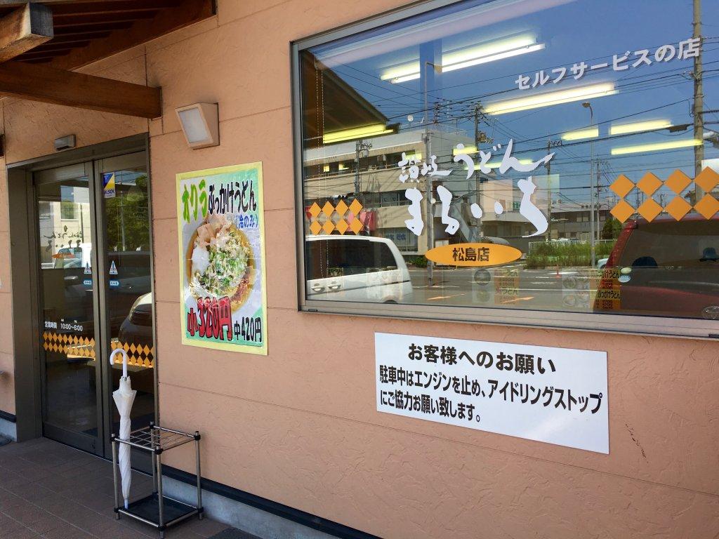 【ありんど香川】高松市内4店舗の「讃岐うどん まるいち」で夏らしいオクラうどんを食べてきた