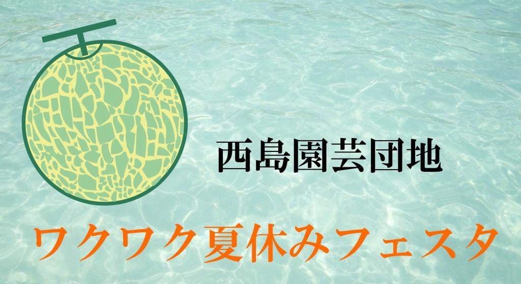 """西島園芸団地の""""ワクワク夏休みフェスタ""""が凄い!"""