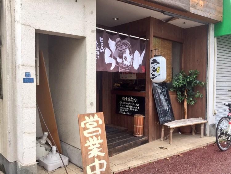 """愛宕町にある、まだ名前のない""""ラーメン屋""""に行ってきた!【じぇんとる麺?!】"""