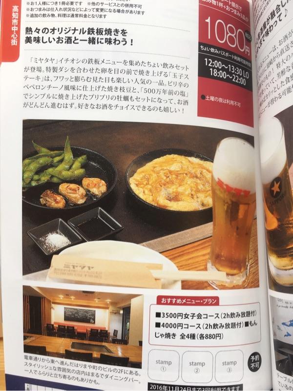 居酒屋のドリンクと料理付きで1080円!ランチパスポートの居酒屋版「ちょい飲みパスポート」がすごい!