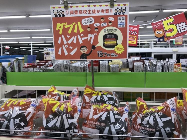 もう食べた?高知県立岡豊高校の生徒とローソンが共同開発したパンが中四国のローソンで販売中!