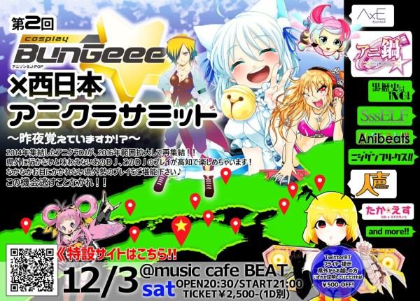 【アニメ好き必見!】第2回BunGeee☆×西日本アニクラサミットが開催されますよ!