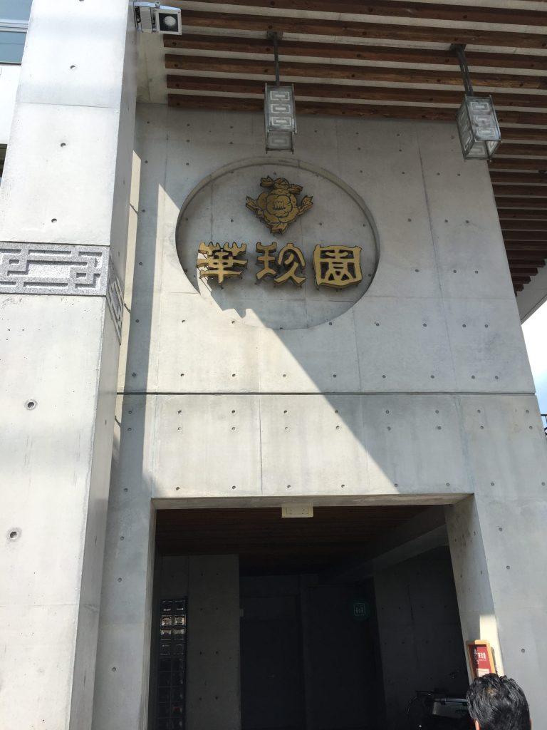 創業60年!高知市の老舗中華料理屋さん「華珍園 別館」で本格中華を楽しんできた。