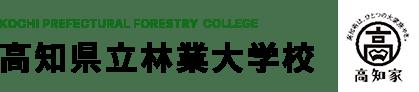 高知県立林業大学校