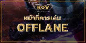 เทคนิคการเล่น offlane rov