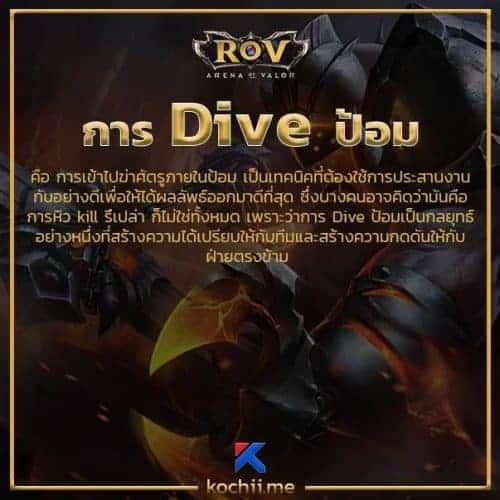 เทคนิค การ Dive ป้อม ROV