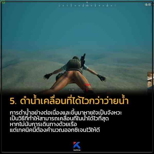 5 เทคนิค PUBG เอาชีวิตรอด