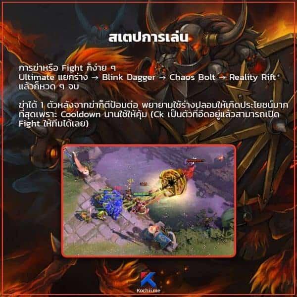 สอนเล่น Chaos Knight สเตปการเล่น