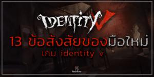 สอนเล่น identity v