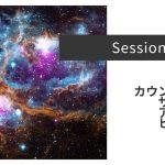 アストロシャーマン・コダマ凛個人セッション