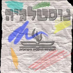 Nostalgia Hinuchit logo