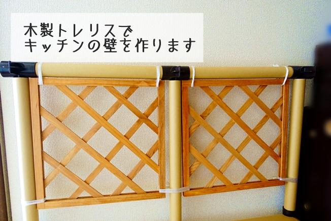 100円均一の材料でおままごとキッチンを作る 木製トレリスをつける
