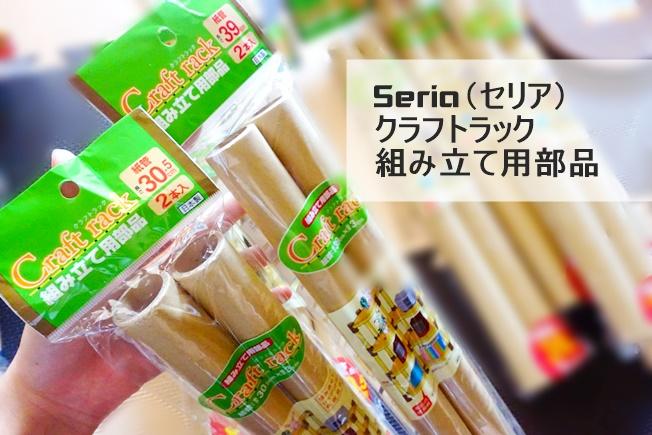 Seria(セリア)クラフトラック組み立て用部品