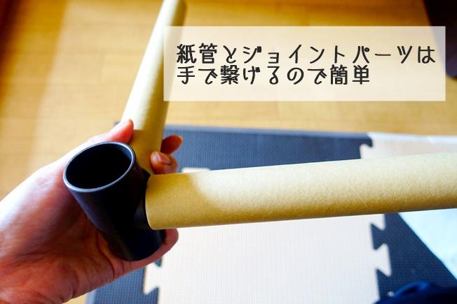 100円均一の材料でおままごとキッチンを作る 紙管とジョイントパーツをつないでいく