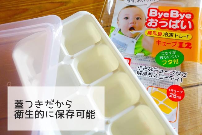 離乳食ストックに便利蓋つき製氷皿のレビュー 蓋つきだから衛生的