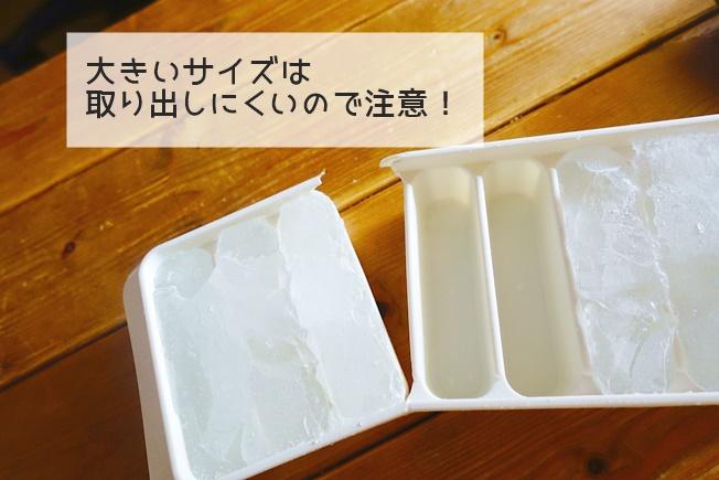 離乳食ストックに便利な蓋つき製氷皿 大きいサイズは取り出しにくい