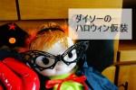 ダイソーのハロウィン仮装