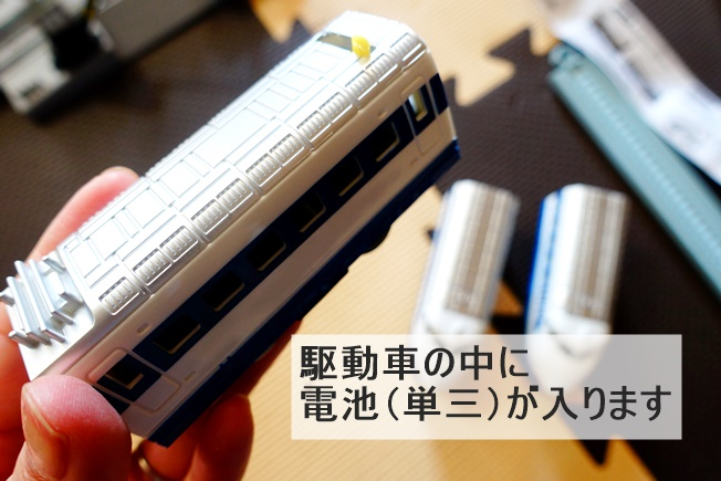 プチ電車シリーズのレビュー 駆動車の中に電池が入ります