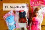エリーちゃん(お人形)のレビュー
