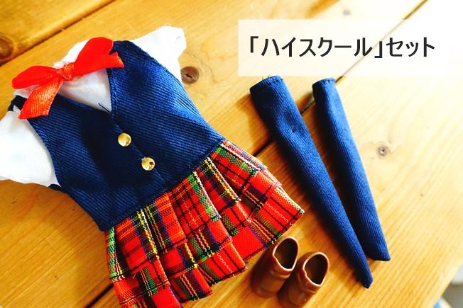 エリーちゃん(お人形)のレビュー 着せ替え服「ハイスクール」