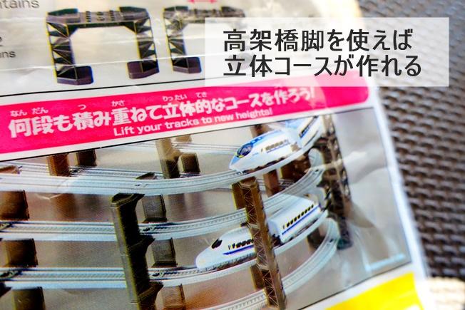 ダイソープチ電車シリーズのレビュー 高架橋脚を使えば立体コースが作れる