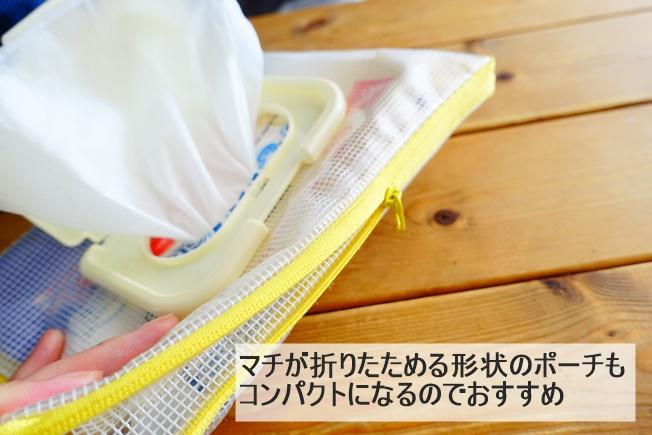 縫わない貼るだけ 携帯用お尻拭きケースの作り方 マチが折りたためるポーチはコンパクトに
