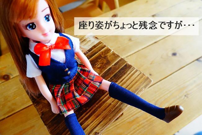エリーちゃん(お人形)のレビュー ハイスクール座り姿