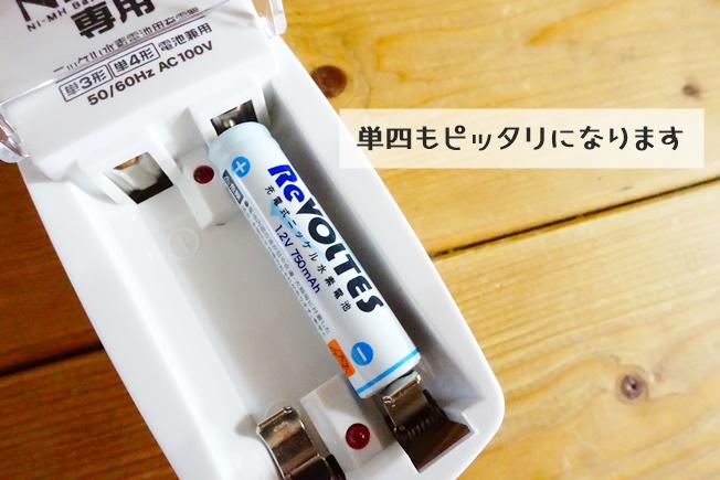 ダイソーの充電器&充電池のレビュー 単四もピッタリ
