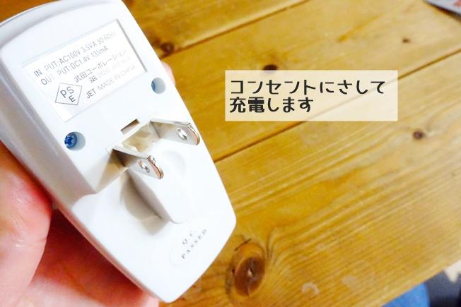 ダイソーの充電器&充電池のレビュー コンセントにさして充電