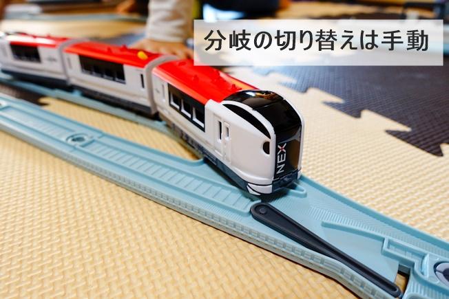 ダイソープチ電車シリーズのレビュー 分岐の切り替えは手動
