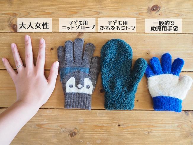 子ども用ニットグローブ 手袋の大きさイメージ比較