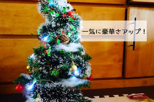 100円均一でクリスマスツリーを作る ライトを巻いたところ