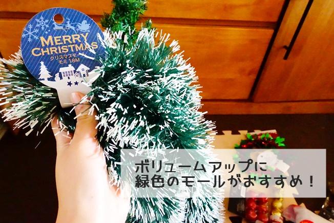 100円均一でクリスマスツリーを作る ボリュームアップに緑色のモール