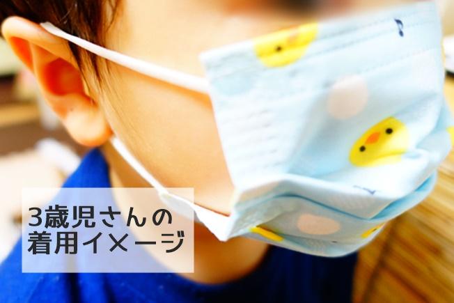 キャンドゥ かわいい不織布プリントマスク 3歳児の着用イメージ