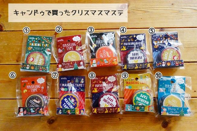 キャンドゥで買ったクリスマスモチーフマスキングテープ10種類